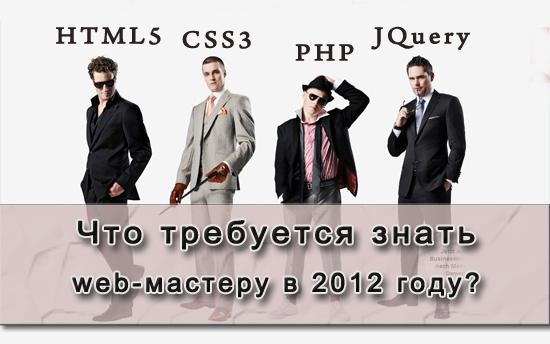 Что требуется знать Web-мастеру в 2012 году