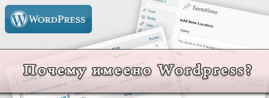 Почему нужно выбрать именно wordpress