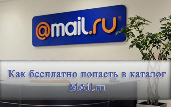 Бесплатно попасть в каталог mail.ru
