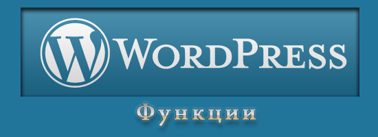 wordpress_common_functions