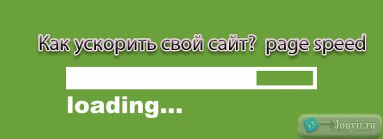 как ускорить сайта