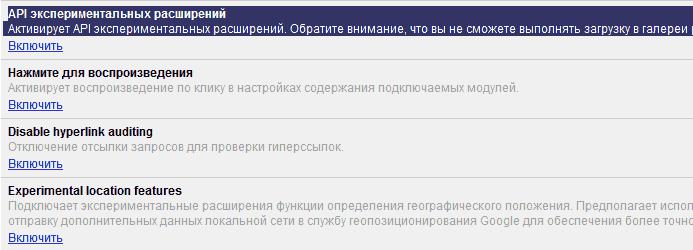 ustanovka-page-speed-dly-google-chrome-(1)