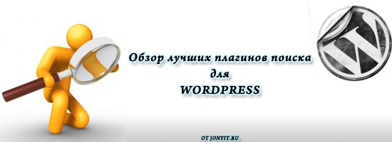wordpress плагин поиска