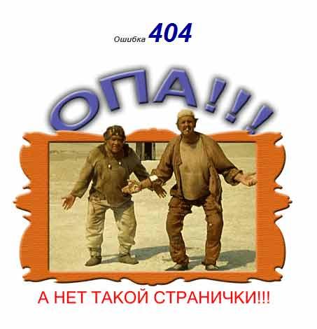 Прикольные страницы 404