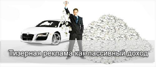 тизерная реклама для сайта
