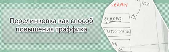 перелинковка страниц сайта