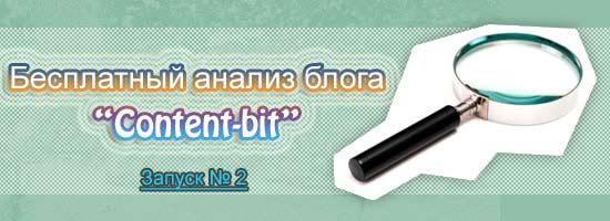 бесплатный технический анализ блога content bit