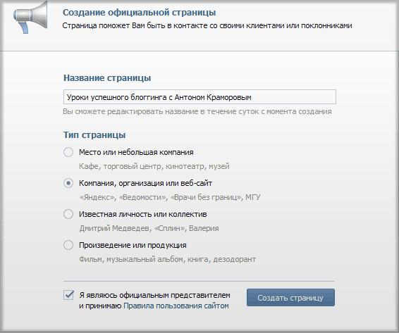 фейк аккаунт в вк