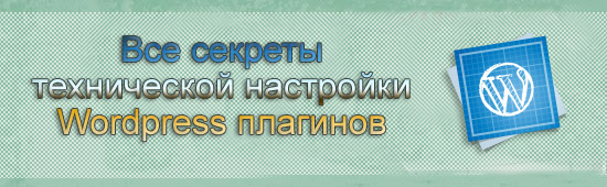 Все секреты WordPress