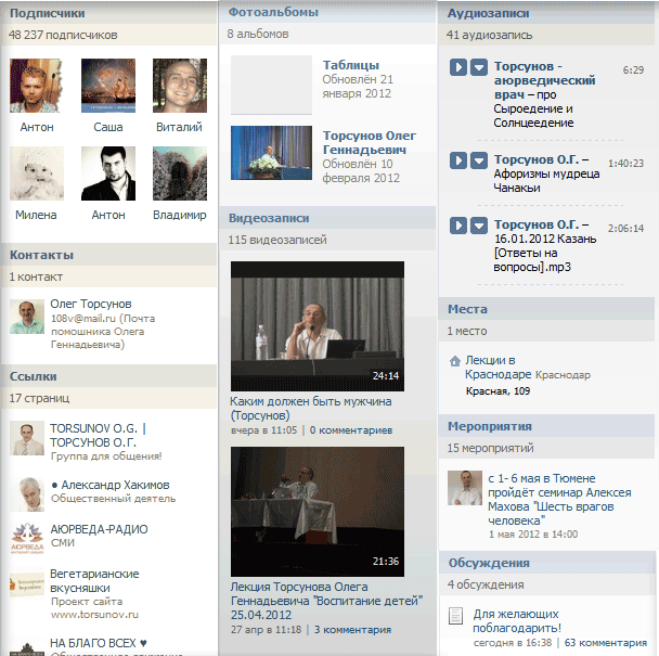 публичная страница торсунова