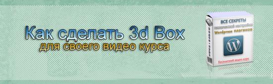 как сделать 3d картинку