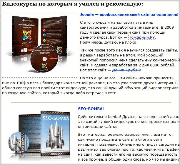 партнёрские программы у александра борисова