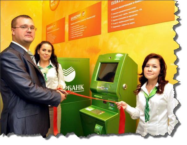 банковский платёжный терминал сбербанка
