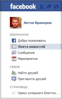 Мой профиль в facebook
