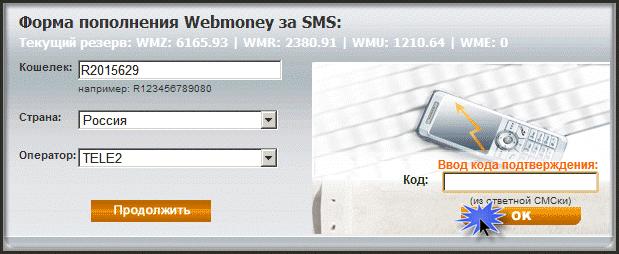 обменять sms на webmoney