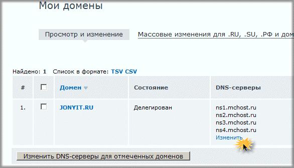 смена dns сервера