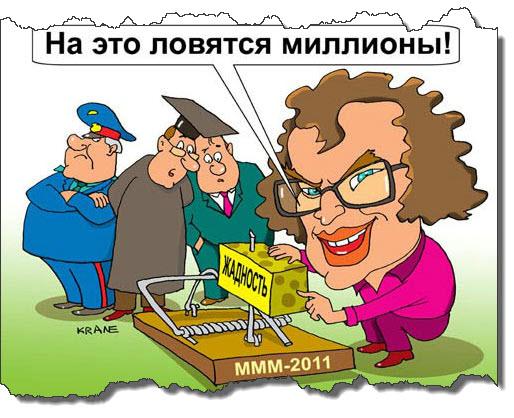 ммм 2012 сергей мавроди