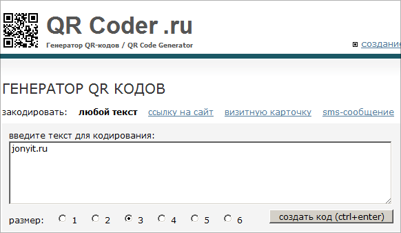 генератор qr кода
