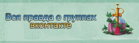 Расскрутка групр вконтакте