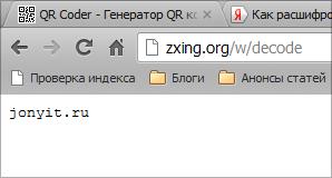 qr код создать