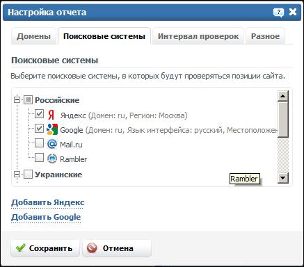выбор поисковых система