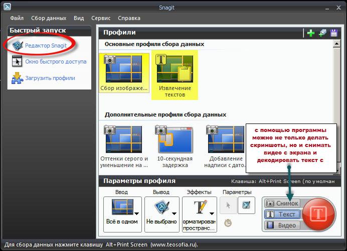 Программа для скриншотов с экрана Techsmith Snagit