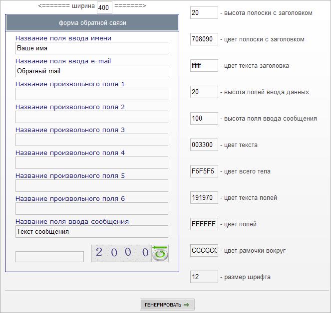 php форма обратной связи joomla