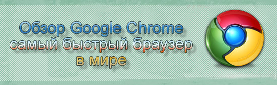 Скачать Google Chrome бесплатно