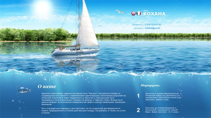 яхт на украине