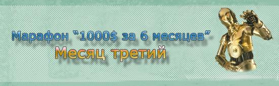 """Марафон """"1000$ за 6 месяцев"""" – Месяц третий"""