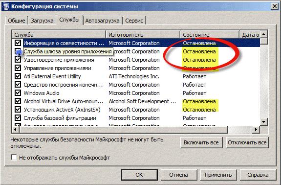 ускорения работы компьютера