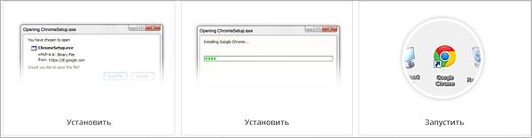 инструкция по установке гугл хром