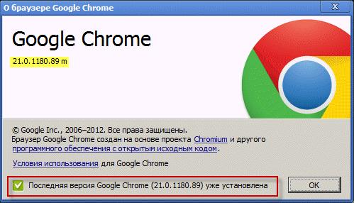 обновления google chrome