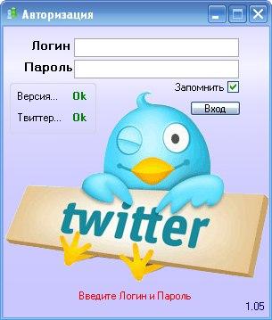 Вход в твитоед
