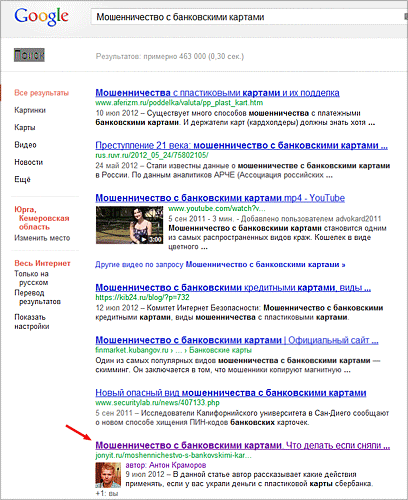 Выдача Google по запросу Мошенничество с банковскими картами