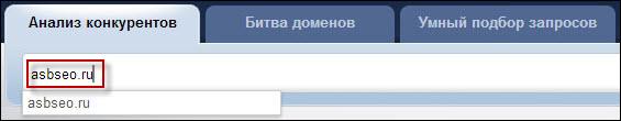 анализ asbseo.ru