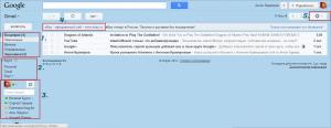 Главное окно почты gmail