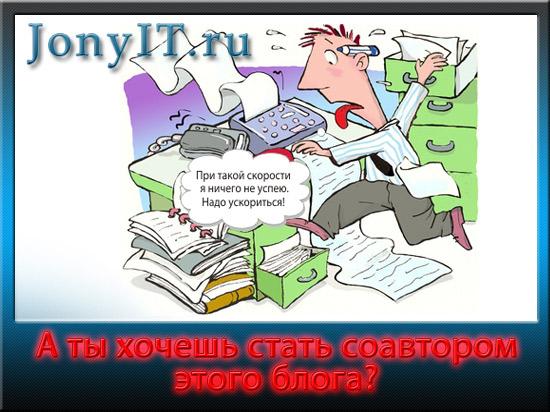 Требуеться копирайтер на jonyit.ru