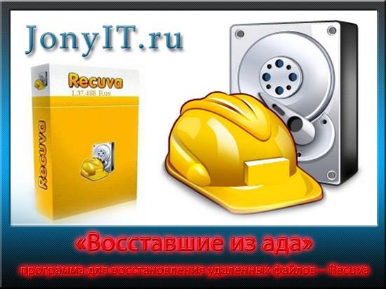 программа для восстановления удаленных файлов  бесплатно скачать