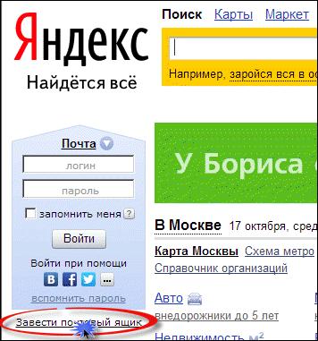 Как создать аккаунт почты