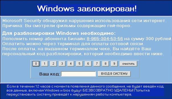 разблокировка windows