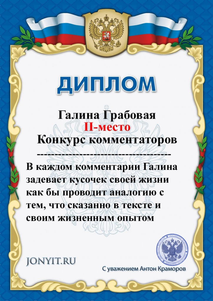 2-место Галина Грабовая