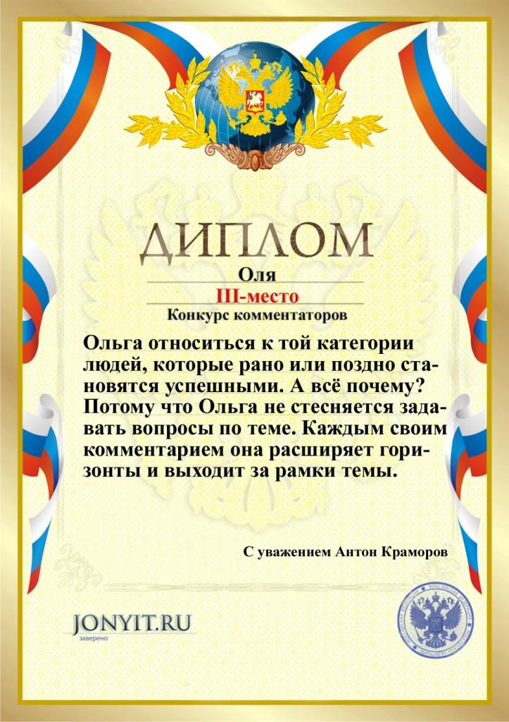 3-место Оля