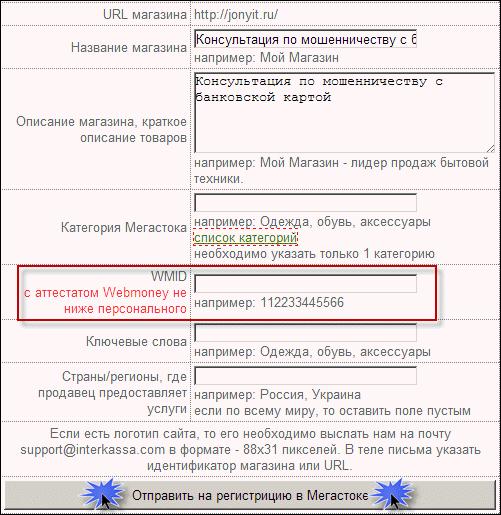 регистрация приём webmoney через interkass