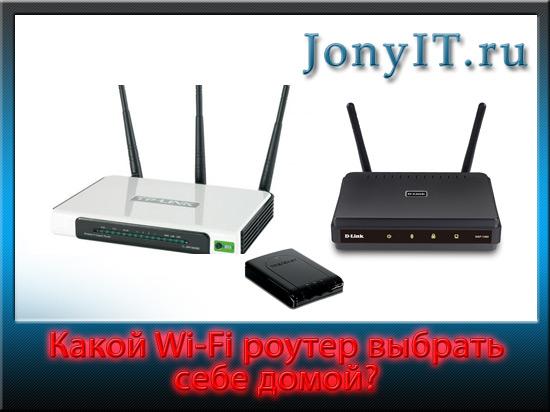 как выбрать роутер wifi для дома
