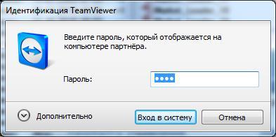 TeamViewer подлючение
