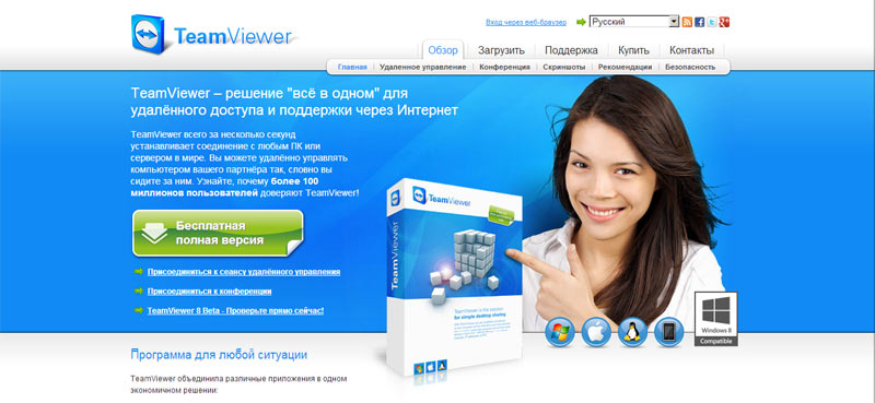 TeamViewer официальный сайт