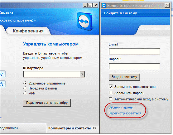 регистрация в team viewer