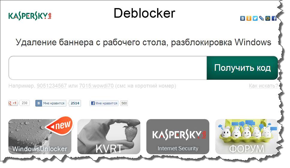 Deblocker