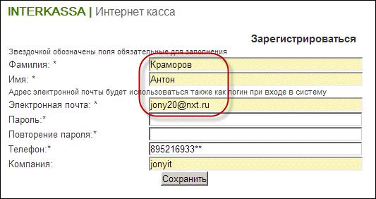 регистрация в interkassa